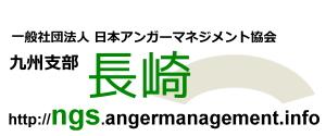 一般社団法人日本アンガーマネジメント協会 九州支部 長崎